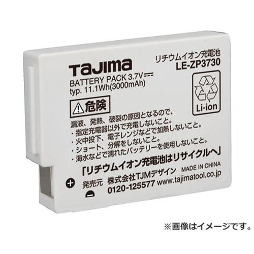 【メール便可】タジマ(Tajima) ペタ充電池 LE-ZP3...