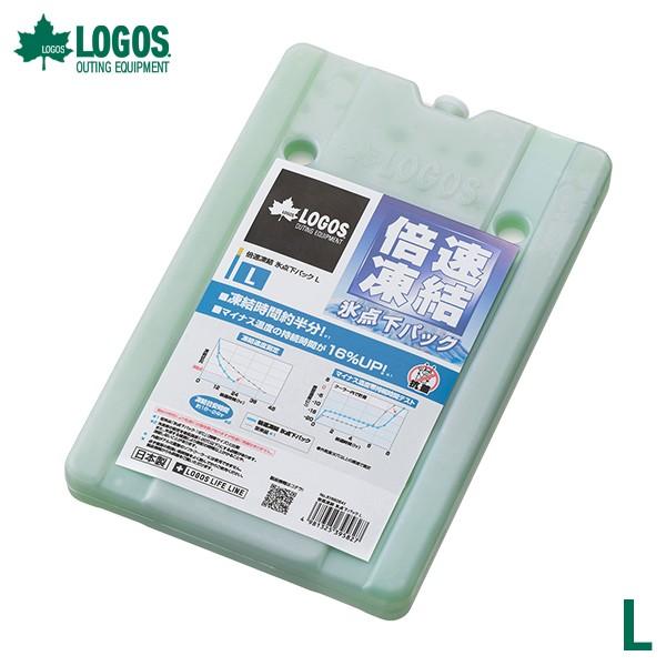【メール便可】ロゴス(LOGOS) 倍速凍結・氷点下パ...