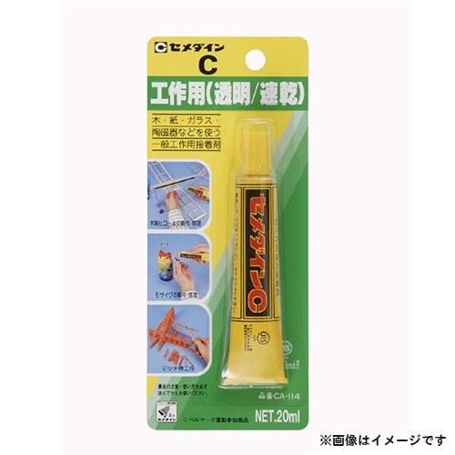 【メール便可】セメダイン C工作用 20ml CA-114