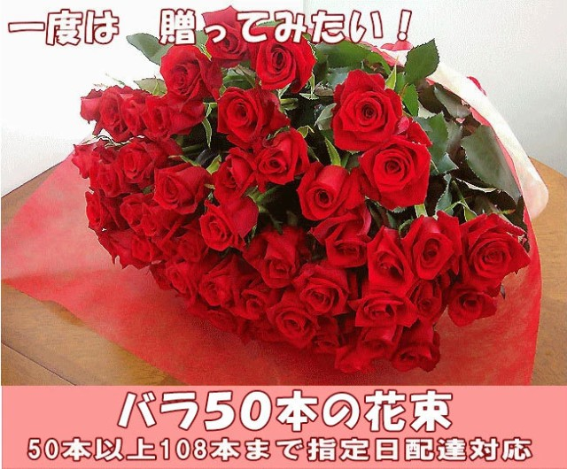バラ50本花束7980円!100本バラの花束 還暦祝い60...
