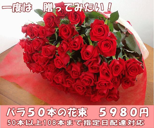 バラ50本花束5980円!100本バラの花束 還暦祝い60...