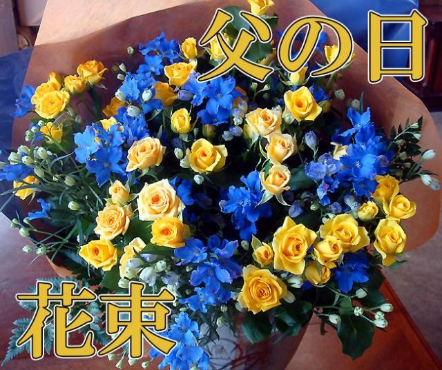【父の日】黄色のバラ&マリンブルー花束