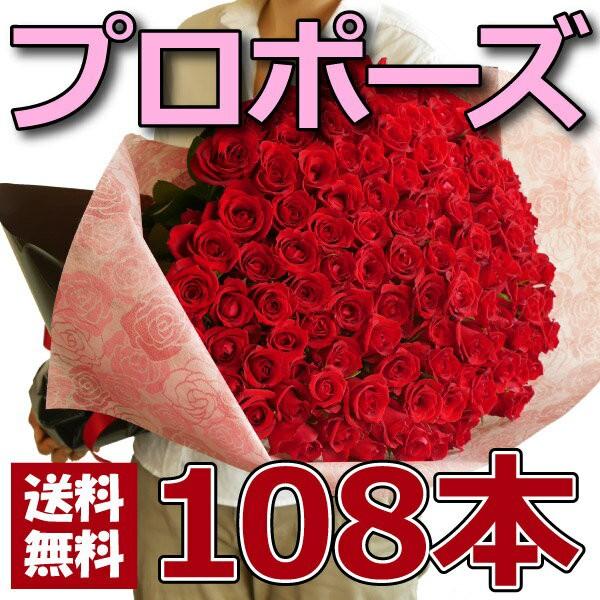プロポーズ花束 永遠の108本 深紅 赤いバラ花束 ...