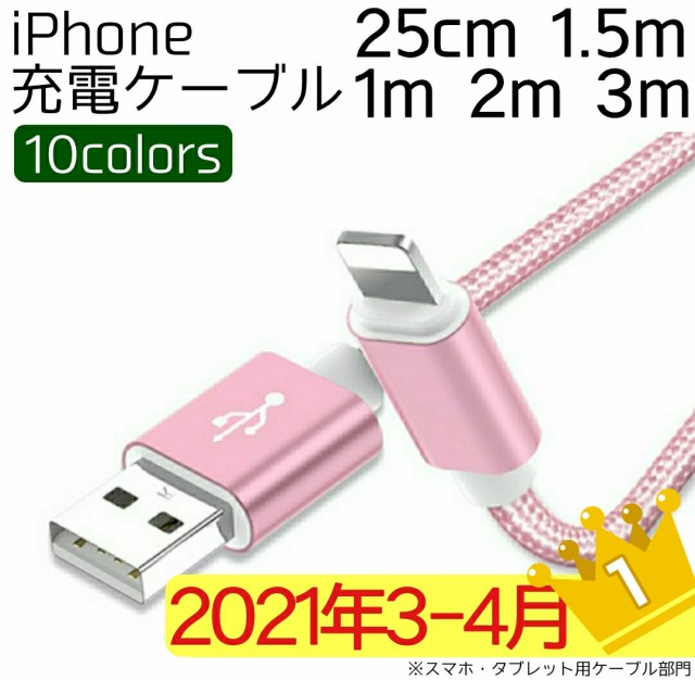 iPhone 充電ケーブル 25cm 1m 1.5m 2m 3m 2A対応 ...