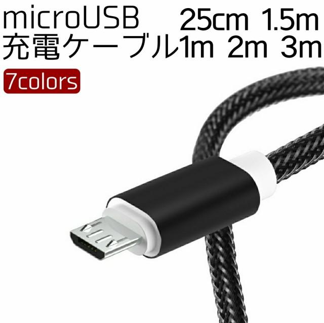 microUSB 充電ケーブル 25cn 1m 1.5m 2m 3m 2A対...
