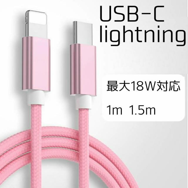 【特価】USB-C - Lightningケーブル 1m 1.5m USB...