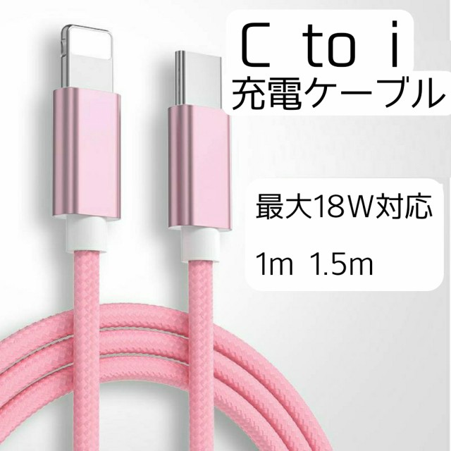 C to i 充電ケーブル 1m 1.5m USB PD対応 急速充...