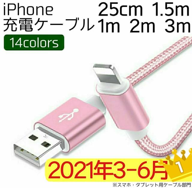 iPhone 充電ケーブル 25cm 1m 1.5m 2m 3m 2A対応 lightningケーブル ライトニングケーブル 充