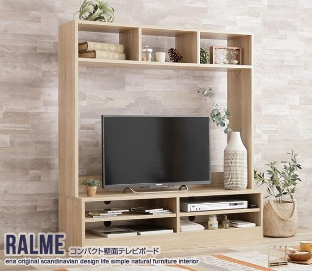 【幅120cm】 Ralme コンパクト壁面テレビボード ...
