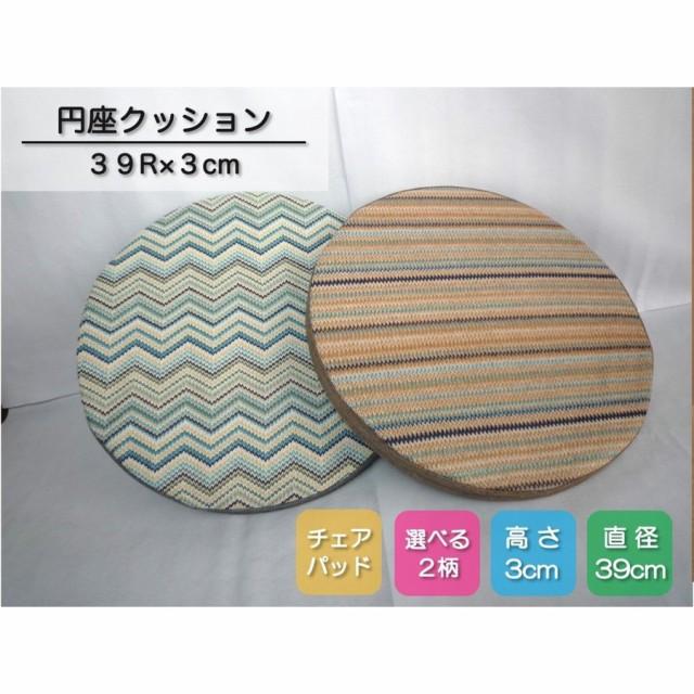 円座 丸 クッション 円形 おしゃれ 39R×3cm [ス...