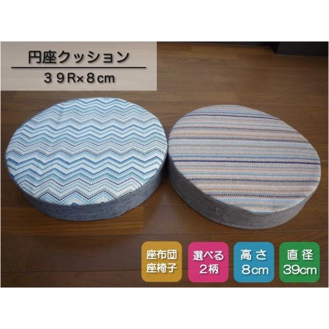 円座 丸 クッション 円形 おしゃれ 39R×8cm [ス...