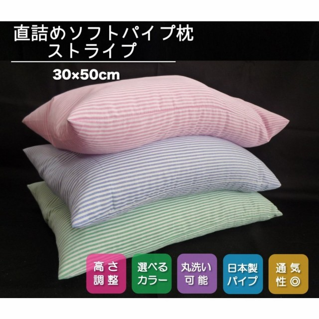 高さ調節できる日本産パイプ枕 洗える 直詰めソフ...