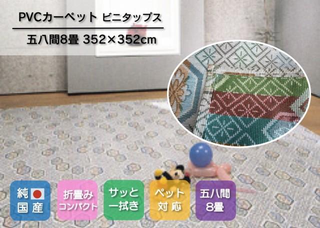 洗えるラグ PVC ビニール ござ カーペット 純国産...