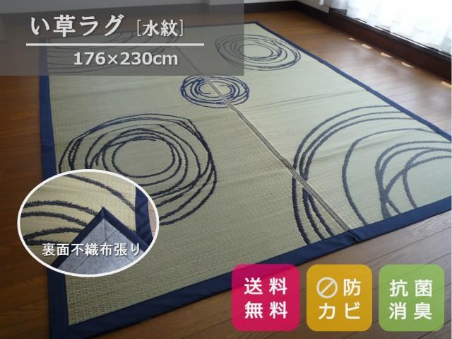 い草ラグマットござ 176×230cm 水紋(すいもん)...