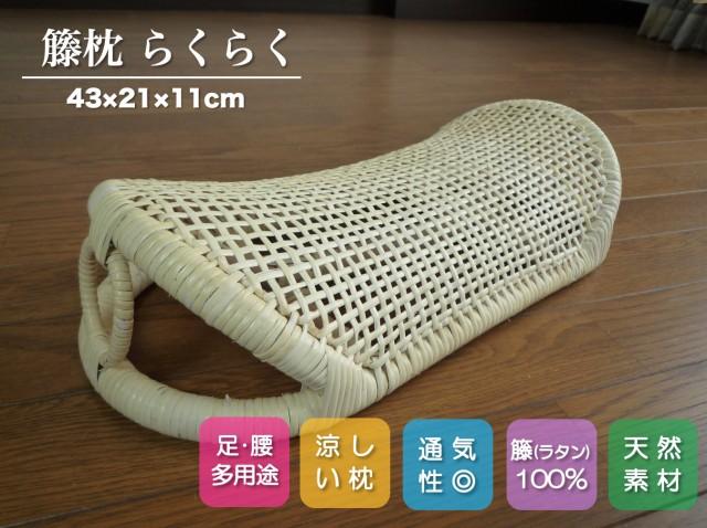 籐枕(とうまくら)ピロー 43×21×11cm らくらく...