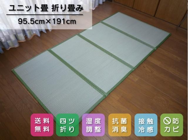 い草 ユニット畳 折り畳み 95.5×191cm 4つ折り ...