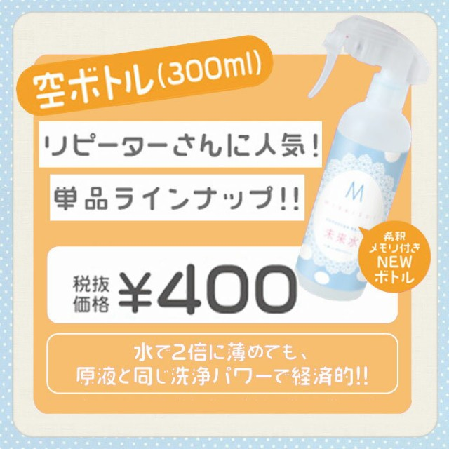 300ml 空ボトル(スプレー)