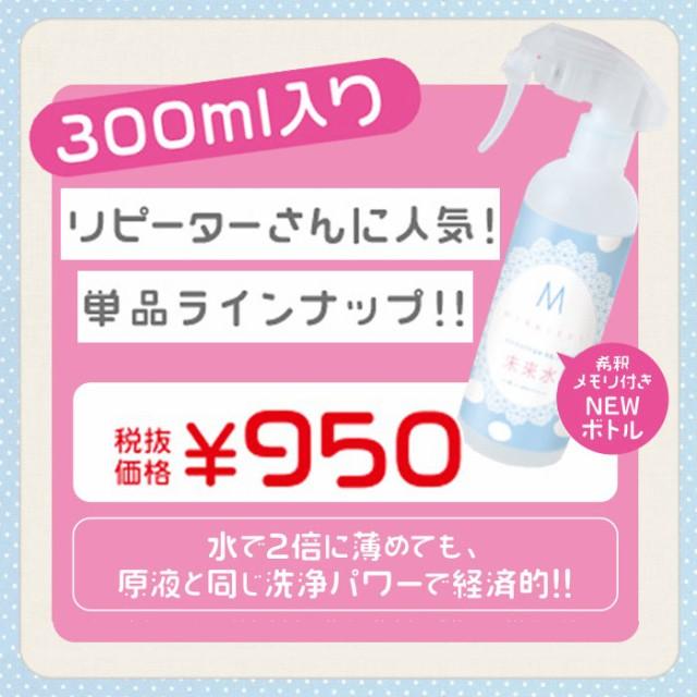 未来水 300ml入り スプレーボトル
