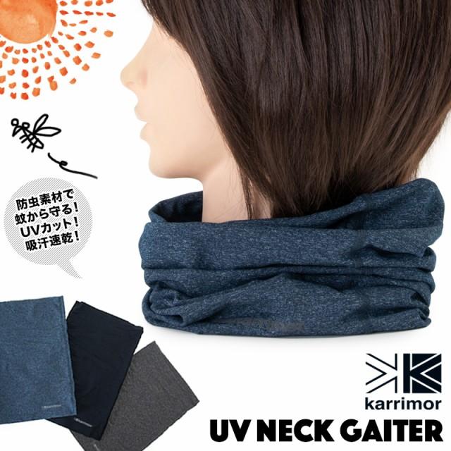 karrimor / カリマー UV neck gaiter ネックゲイター(UVカット 紫外線防止 防虫 スコーロン)