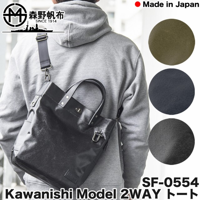 森野帆布 SF-0554 Kawanishi Model 2WAY トート(...