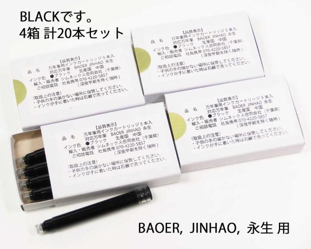 【黒インクです。】BAOER、永生、JINHAOの万年筆...