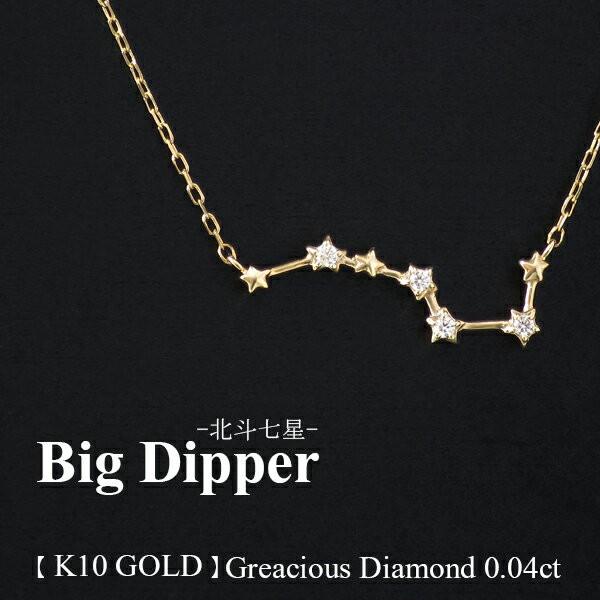 【送料無料】K10 ゴールド 北斗七星 ダイヤモンド...