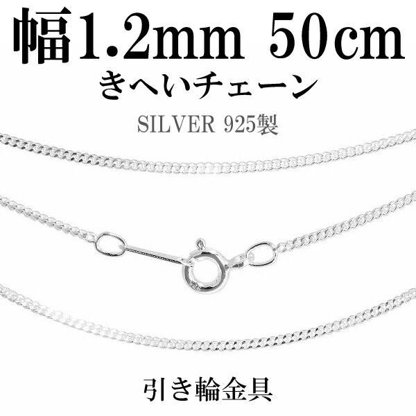 シルバー喜平チェーン 幅1.2mm(厚み0.6mm) 50cm/...