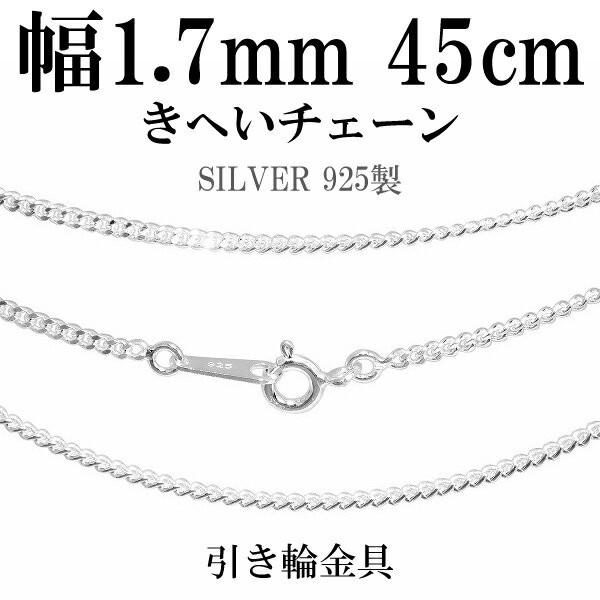 シルバー喜平チェーン 幅1.7mm(厚み0.9mm) 45cm/...