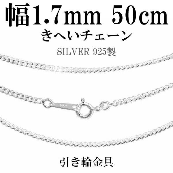 シルバー喜平チェーン 幅1.7mm(厚み0.9mm) 50cm/...