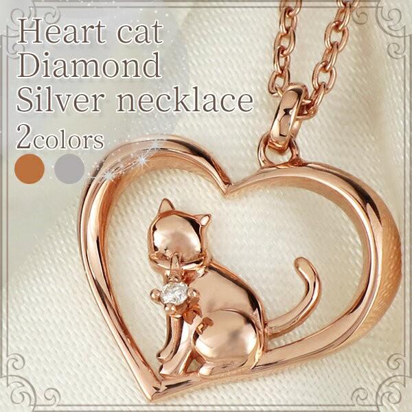 オープンハート に佇む 猫 ダイヤモンド シルバー...