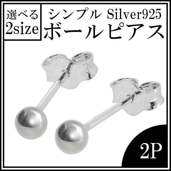 シンプル ボール シルバーピアス (2P)シルバー925...