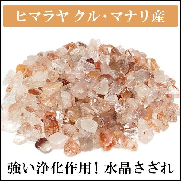 【ヒマラヤ水晶】 水晶 さざれ ヒマラヤ クル・マ...