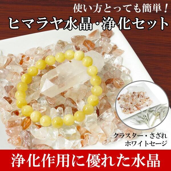 パワーストーン 浄化セット ヒマラヤ水晶 さざれ ...