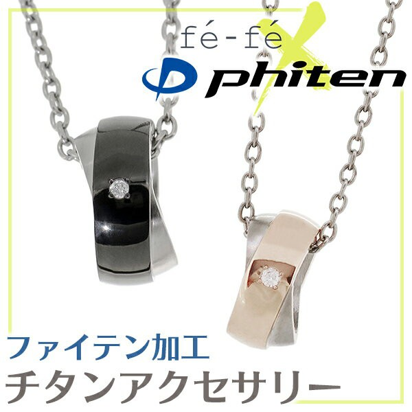 リングダイヤモンドチタンペアネックレス【fe-fe...