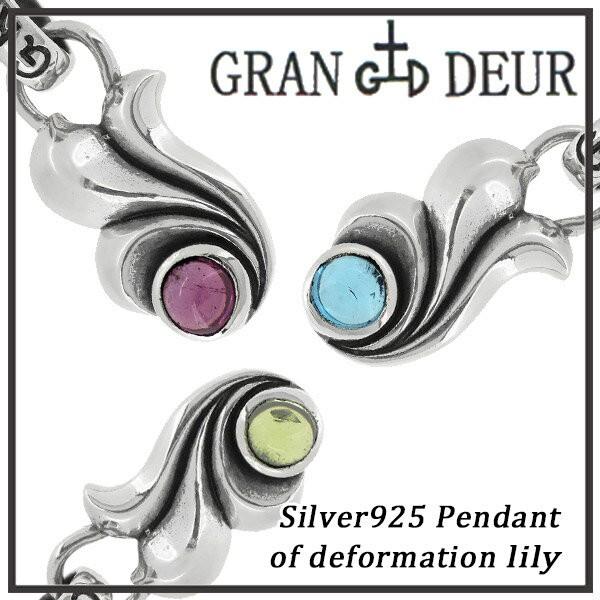 【GRAN DEUR】変形したリリィ シルバーペンダント...