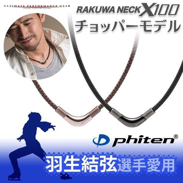 ファイテン RAKUWA ネック X100 チョッパーモデル...