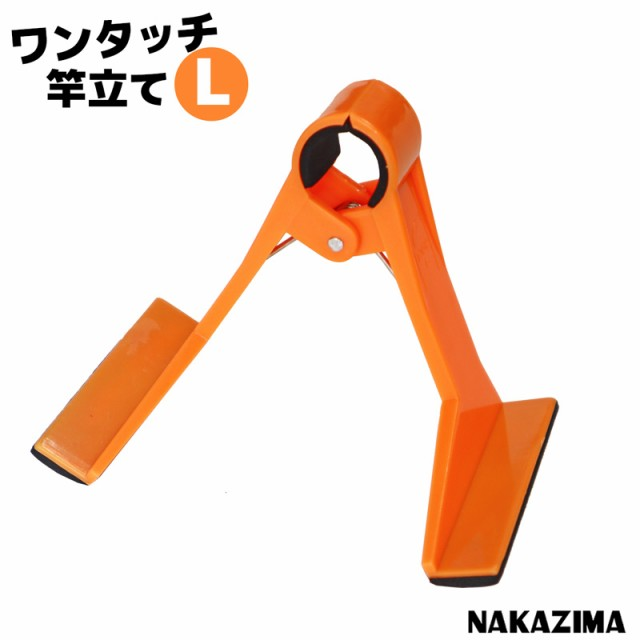 ワンタッチ竿立て L オレンジ 1352 NAKAJIMA ワカ...