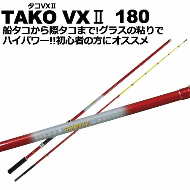 タコ専用竿 タコVX2 TAKOVX2 180 [basic-060905]...