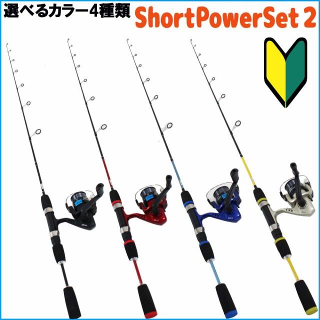 釣り 入門 セット ショートパワーセット2 (basic-...