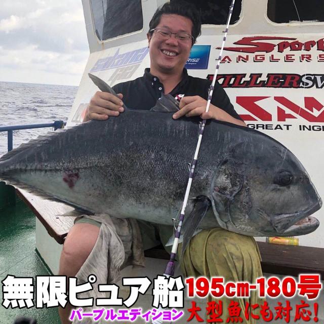 送料無料 無限ピュア船 195-180号 Purple Edition...