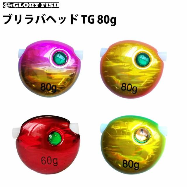 【Cpost】GLORYFISH ブリラバヘッド TG 80g(um-lu...