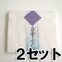 ■送料無料■ 白雪ふきん 2枚入り ×2セット 【...