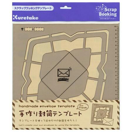 ■送料無料■ 呉竹(クレタケ) 手作り封筒テンプレ...