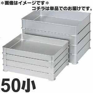 アカオアルミ 硬質アルミ システムバット(餃子バ...