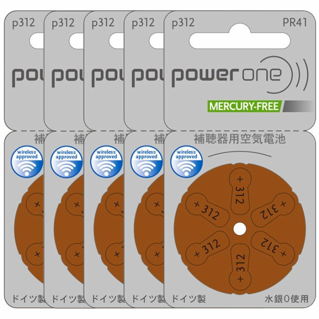 補聴器電池 パワーワン PR41(312) 5パック