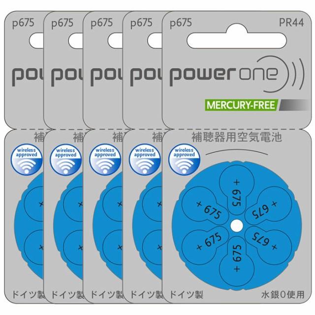 補聴器電池 パワーワン PR44(675) 5パック
