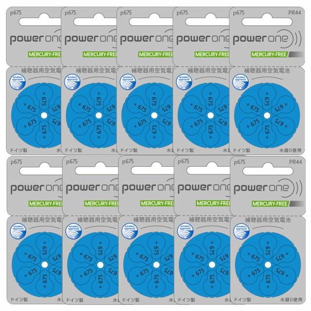 補聴器電池 パワーワン PR44(675) 10パック