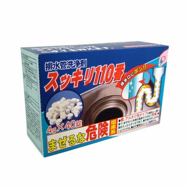 富士パックス 排水管洗浄剤 スッキリ 110番 40錠...