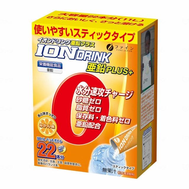 ファイン イオンドリンク 亜鉛プラス 22包 3.0g