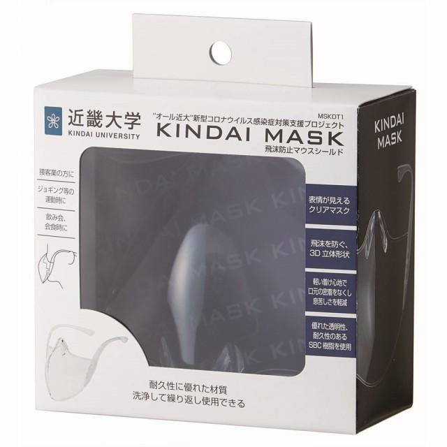 スケーター 近大マスク 透明マスク 日本製 MSKDT1...